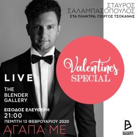 The Blender Gallery presents: Valentine's Special | Σταύρος Σαλαμπασόπουλος LIVE